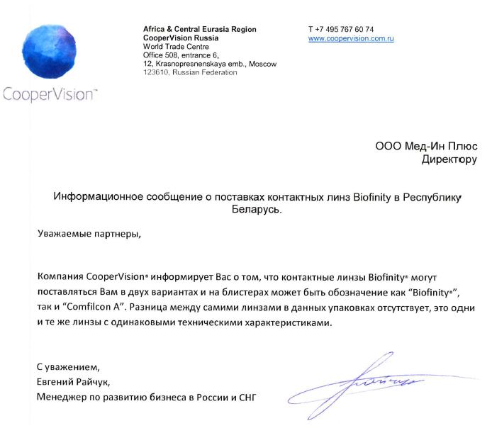 письмо компании Copper Vision касательно линз Comfilcon A