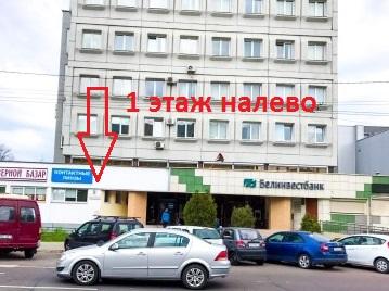 Самовывоз: ул.Могилевская 5, институт культуры