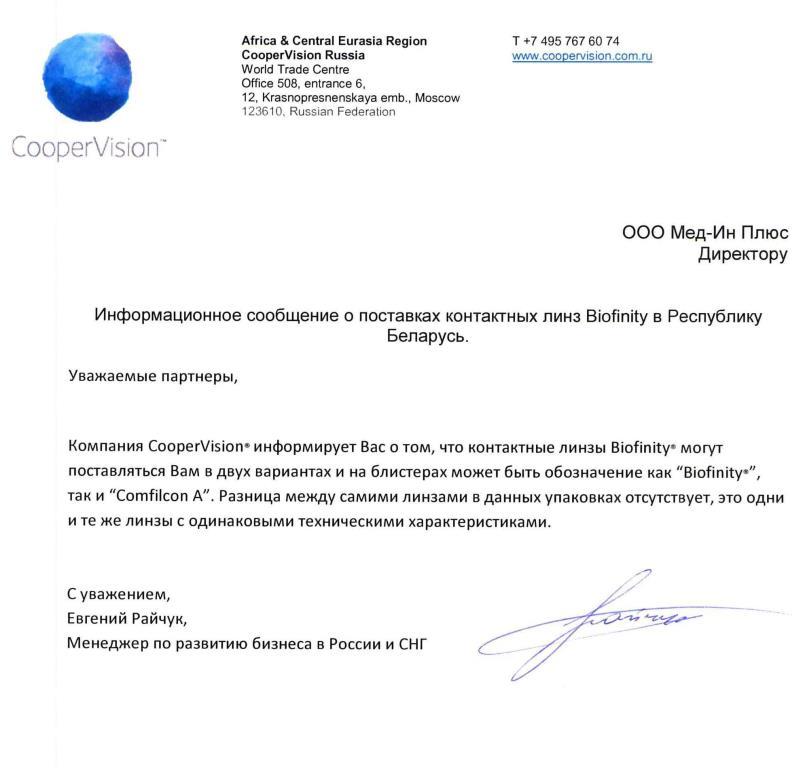 Информационное письмо CooperVision